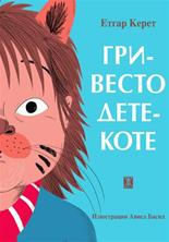 Etgar Keret, Long Haired Cat-Boy Cub, Bulgarian