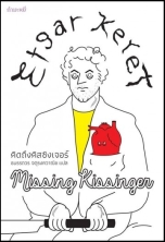 Etgar Keret, Missing Kissinger, Thai