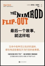 Etgar Keret, The Nimrod Flip-Out, Chinese Simplified