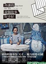Etgar Keret, One Last Story and That's It, Chinese (complex)