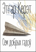 Etgar Keret, The Seven Good Years, Belarusian