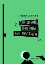 Etgar Keret, Suddenly a Knock on the Door, Macedonian