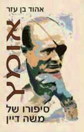 Courage<BR>The Story of Moshe Dayan